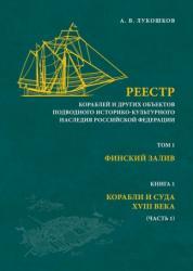 Реестр кораблей и других объектов подводного историко-культурного наследия РФ.Т1