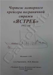 """Моторный крейсер """"Ястреб"""" 1912г."""