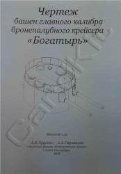 """Башни главного калибра бронепалубного крейсера """"Богатырь"""""""