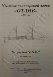 "Канонерская лодка ""Отлив"" 1867г."
