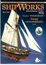 """Тендер """"Поспешный"""" 1845г."""