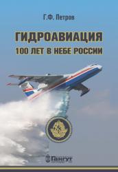 Гидроавиация. 100 лет в небе России