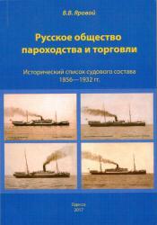 Русское общество пароходства и торговли. Исторический список судового состава 18