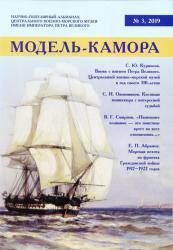 "Альманах ЦВММ ""Модель-камора"" №3"
