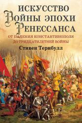 Искусство войны эпохи Ренессанса. От падения Константинополя до Тридцатилетней в