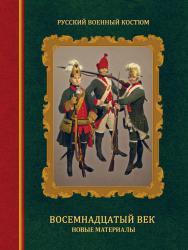 Русский военный костюм. Восемнадцатый век. Новые материалы Справочник