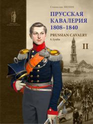 Прусская кавалерия. 1808–1840 Том II