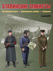Сталинские танкисты Организация войск, прохождение службы, униформа
