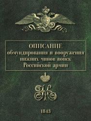 Описание обмундирования и вооружения нижних чинов войск Российской армии. 1843