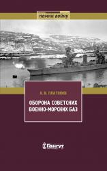 Оборона советских военно-морских баз