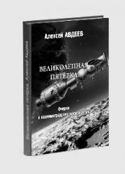 Великолепная пятёрка. Очерки о калининградских космонавтах.