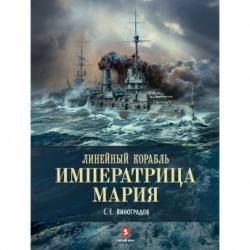 """Линейный корабль """"Императрица Мария"""""""