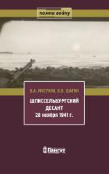 Шлиссельбургский десант 28 ноября 1941 г.